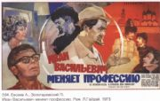 Vintage Russian movie poster - Ivan Vasilievich